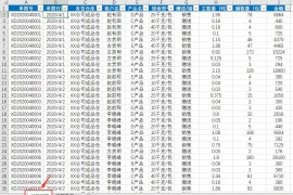 【EXCEL】如何制作订单单据查询与打印模板?